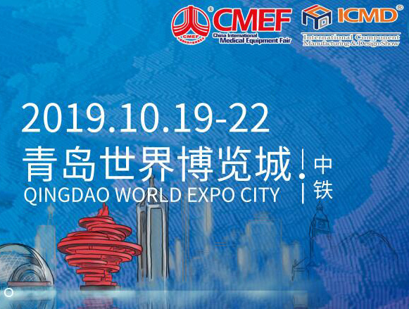 The 82nd China International Medical Epuipment Fair (Autumn)