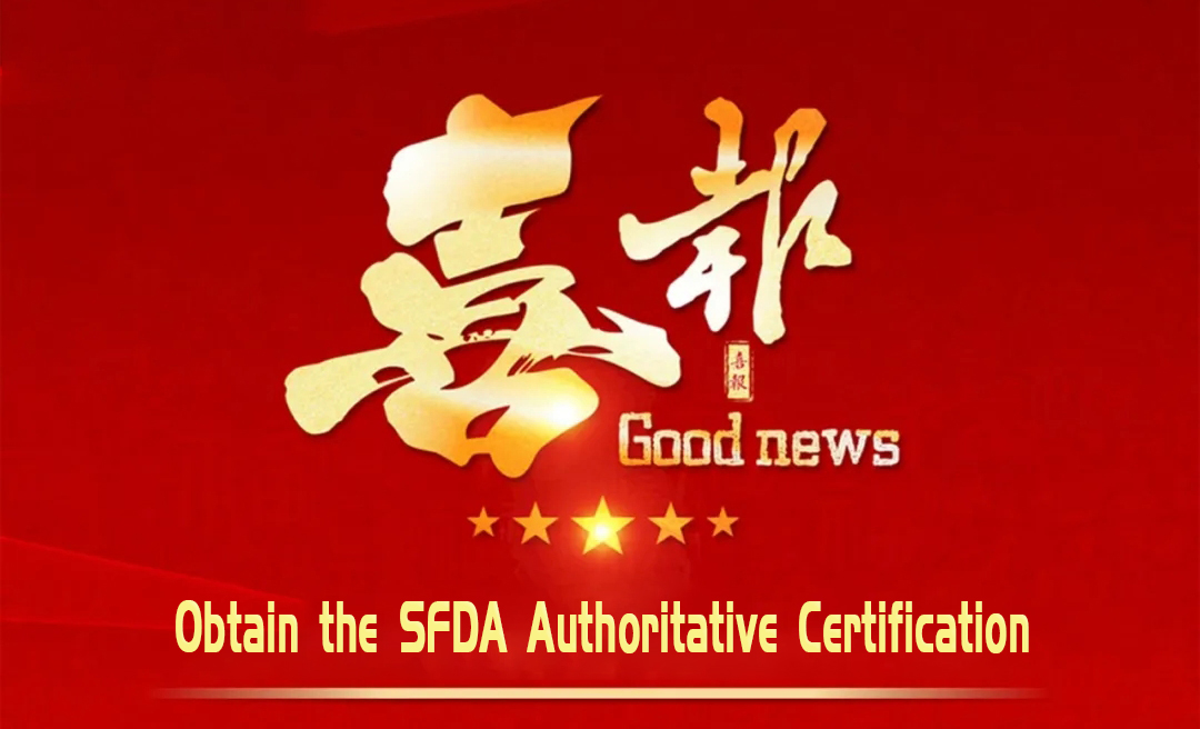 Good news|Qianjing Medical obtain SFDA certification