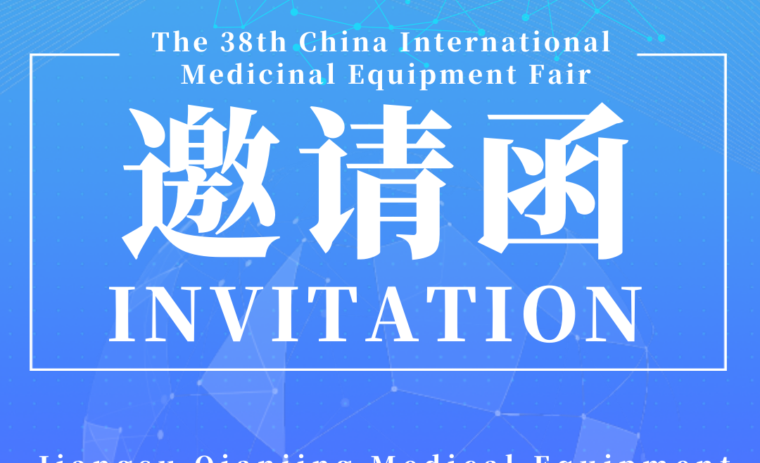 Exhibition invitation | Qian Jing Medical meets you at Shanghai CMEF